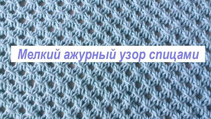 Ажурные узоры спицами: простые схемы с полным описанием. Лучший мастер-класс по вязанию для начинающих с фото-обзорами оригинальных изделий