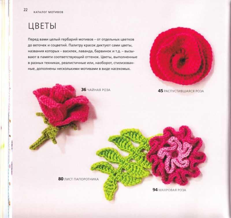 Цветы вязаные крючком: ТОП-160 фото и пошаговая схема вязания, обзор готовых изделий своими руками. Мастер-класс по вязанию крючком для начинающих