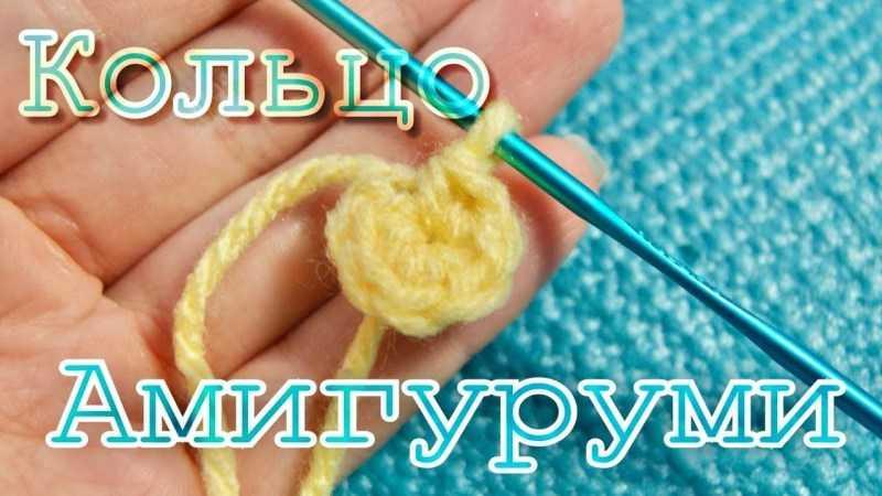 Кольцо амигуруми ⭕: особенности техники амигуруми. Пошаговый мастер-класс по созданию своими руками с простыми вязальными схемами + 180 фото