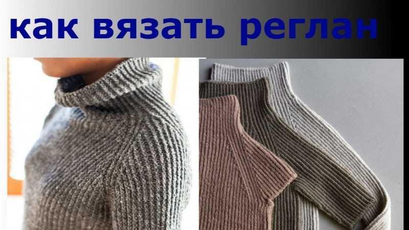 Линия реглана: простые схемы вязания с подробным описанием для начинающих. Мастер-класс с фото-примерами узоров и идей оригинальной вязки