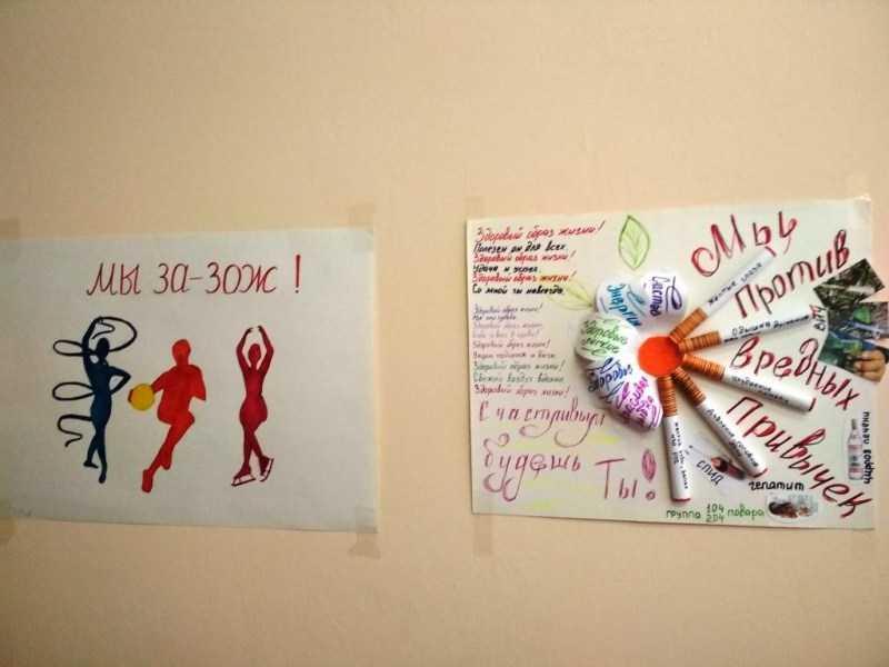 Плакат здоровый образ жизни: ТОП-100 фото интересных идей оформления плаката. Пошаговая инструкция создания своими руками