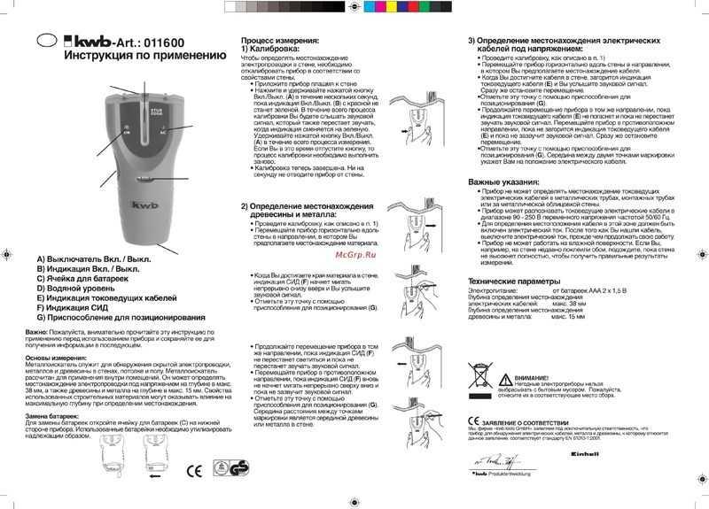 Прибор для поиска проводки в стене: ТОП-180 фото-обзоров лучших моделей и функций для домашнего использования. Описание разновидностей и механизмов
